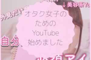 オタク女子のためのYouTube始めました