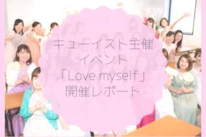 キューイストプロジェクトイベント「Love myself」開催レポート