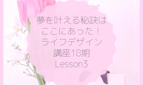 ライフデザイン講座18期lesson3