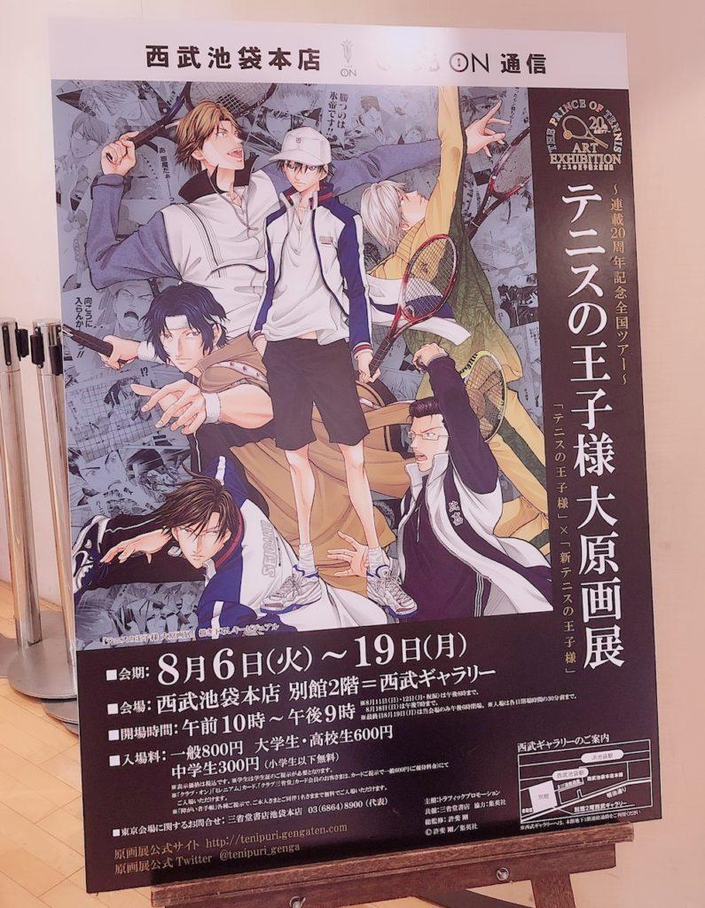 テニスの王子様大原画展