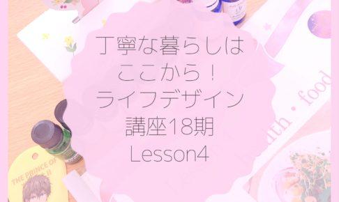 ライフデザイン講座18期lesson4