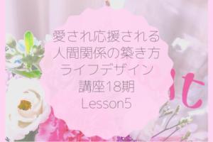 ライフデザイン講座18期lesson5
