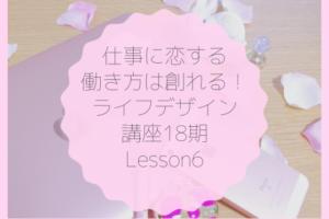 ライフデザイン講座18期lesson6
