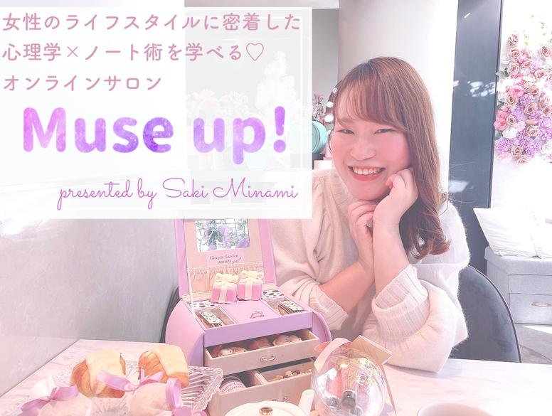 オンラインサロンMuseup!